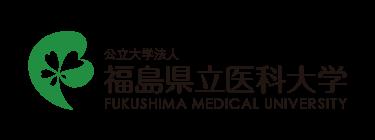 福島県立医科大学